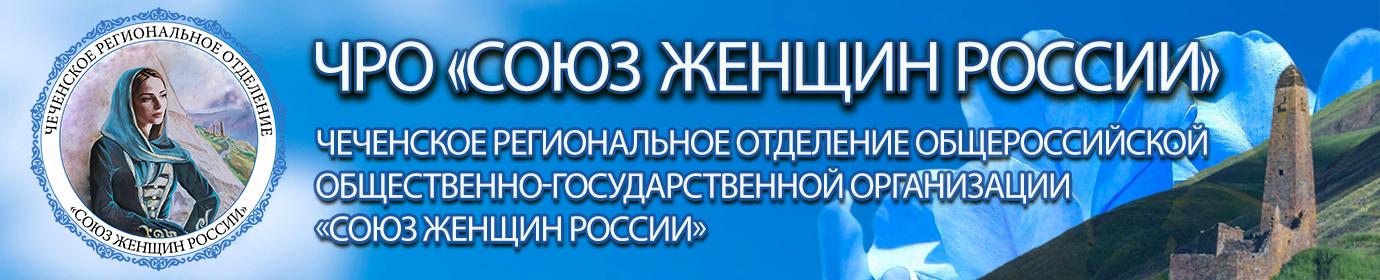 ЧРО «Союз женщин России»